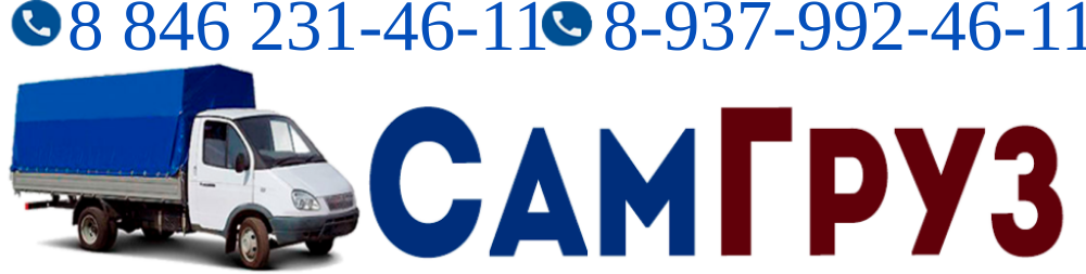 СамГруз Logo